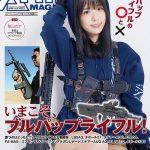 月刊アームズマガジン2021年11月号 毛野ブースカから