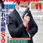 SATマガジン 2021年11月号発売!