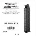 東京マルイ スコーピオンシリーズ80連射マガジン 10/28発売