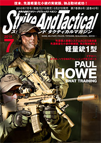 SATマガジン 2010年7月号に掲載