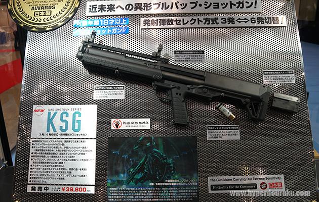 Gas shotgun, KSG