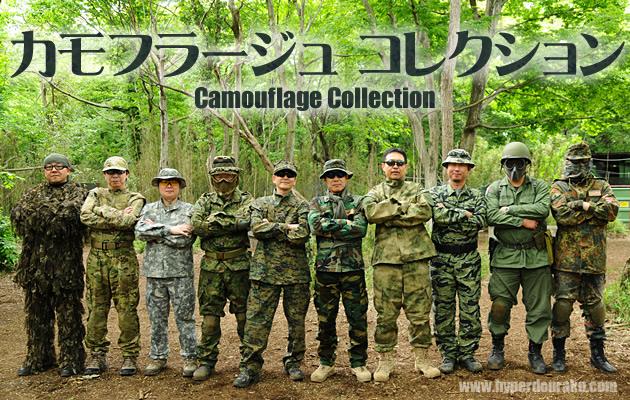 カモフラージュ コレクション 迷彩服比較 カモフラージュ コレクション 迷彩服比較 カモフラージ