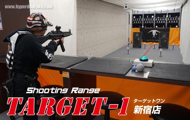 TARGET-1 (ターゲットワン) 新宿店 シューティングレンジ