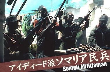 ソマリア民兵