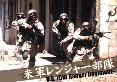 第75レンジャー連隊