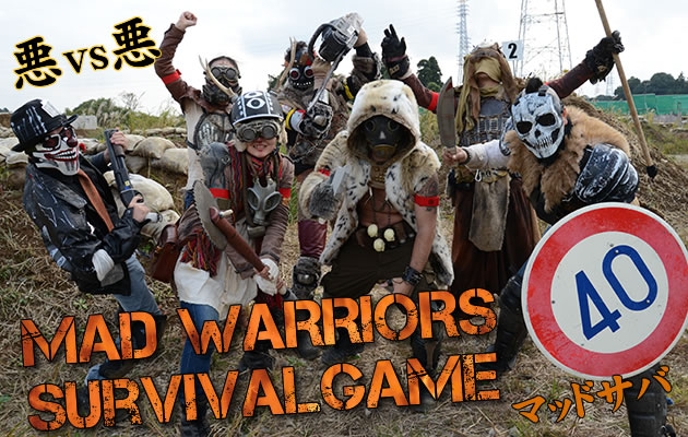 madサバ mad warriors サバイバルゲーム ゲームレポート