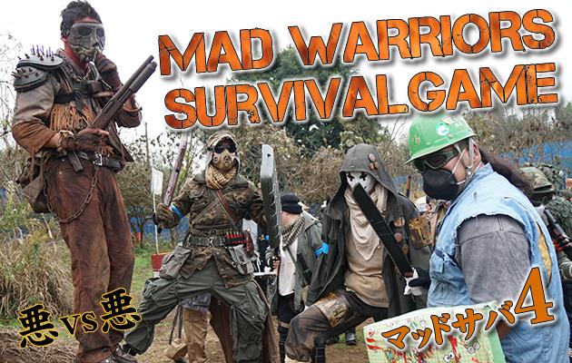 mad warriors サバイバルゲーム madサバ4 ゲームレポート